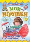 Бокова Т.В., Чукавина И.А. - Мои игрушки. Стихи для чтения в детском саду обложка книги