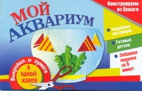 Новикова И.В. - Мой аквариум обложка книги
