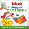 Жукова О.С. - Мой первый словарик обложка книги