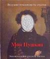 Град П. - Мой Пушкин обложка книги