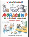 Сутеев В.Г.,Чуковский К.И. - Мойдодыр и другие сказки обложка книги