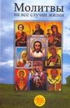 Милославская И.И. - Молитвы на все случаи жизни обложка книги