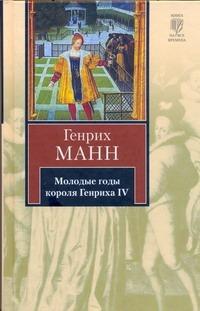 Молодые годы короля Генриха IV Манн Генрих, Станевич В.