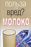 Смирнова Л. - Молоко обложка книги
