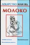 Кановская М. - Молоко обложка книги