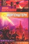Моргенштерн Харитонов М.