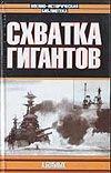 Больных А. - Морские битвы Первой мировой. Схватка гигантов обложка книги