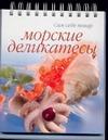 Ройтенберг И. - Морские деликатесы обложка книги