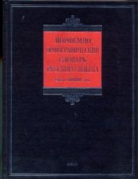 Морфемно-орфографический словарь русского языка Тихонов Н. Н.