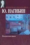 Московская книга Нагибин Ю.М.