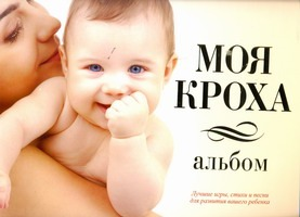 Моя кроха. Альбом Микоян И.А.