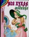 Вилкова М. - Моя кукла модница обложка книги