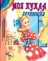 Вилкова М. - Моя кукла хозяюшка обложка книги