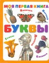 Моя первая книга. Буквы