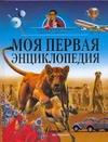 Жукова В.А - Моя первая энциклопедия обложка книги