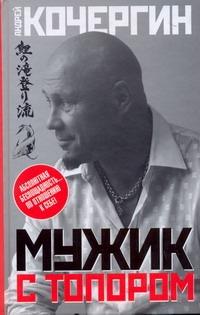 Кочергин А.Н. - Мужик с топором обложка книги