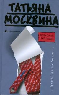 Москвина Т.В. - Мужская тетрадь обложка книги