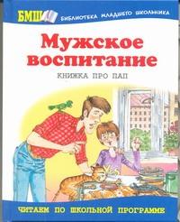 Данкова Р. Е. - Мужское воспитание : книжка про пап обложка книги