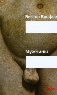 Ерофеев В.В. - Мужчины обложка книги