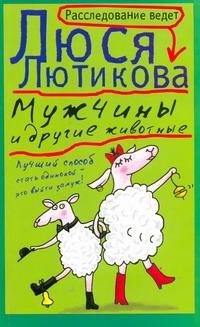 Лютикова Люся - Мужчины и другие животные обложка книги
