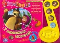 - МузКнига!Маша и Медведь обложка книги