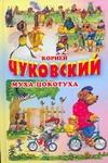 Чуковский К.И. - Муха-Цокотуха. Тараканище. Загадки обложка книги