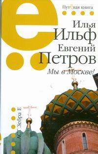 Мы в Москве! 1923-1936 Ильф И. А., Петров В.В