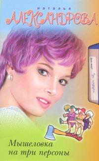 Александрова Наталья - Мышеловка на три персоны обложка книги
