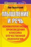 Выготский Л.С. - Мышление и речь обложка книги