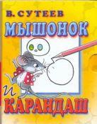 Мышонок и Карандаш