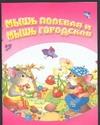 - Мышь полевая и мышь городская обложка книги