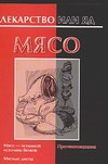 Кановская М. - Мясо обложка книги