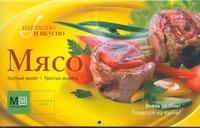 - Мясо обложка книги
