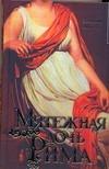 Дитрих Уильям - Мятежная дочь Рима обложка книги