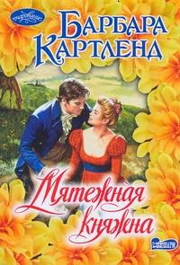 Картленд Б. - Мятежная княжна обложка книги