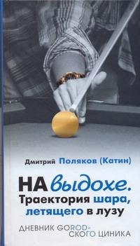 Поляков (Катин) Д. - На выдохе. Траектория шара, летящего в лузу обложка книги