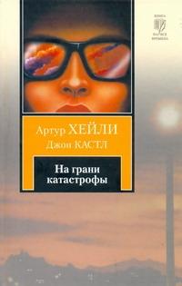 На грани катастрофы Кастл Д., Хейли А.