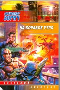 Зорич А. - На корабле утро обложка книги