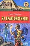 Ефремов И. - На краю Ойкумены обложка книги