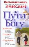 Гиппиус А. - На пути к Богу. Настольная книга человека, входящего в Православие обложка книги