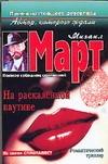 Март М. - На раскаленной паутине обложка книги
