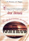 Оськина С.Е., Парнес Д.Г. - На фортепиано по слуху обложка книги