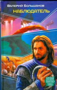 Наблюдатель обложка книги