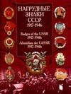 - Нагрудные знаки СССР 1917-1946 обложка книги