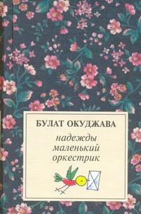 Надежды маленький оркестрик Окуджава Б.Ш.