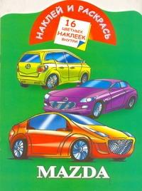 Мельник Леонид - Наклей и раскрась. Mazda обложка книги