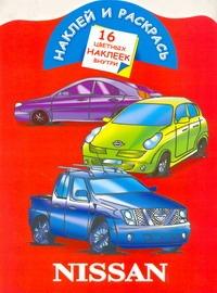 Мельник Леонид - Наклей и раскрась. Nissan обложка книги