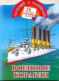 Рахманов А.В. - Наклей и раскрась. Военные корабли обложка книги