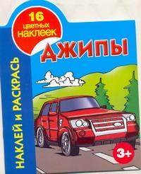 Мельник Леонид - Наклей и раскрась. Джипы. 3+ обложка книги