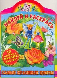 Гальдяева Е.В., Тюрина М.А. - Наклей и раскрась. Самые красивые цветы обложка книги